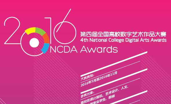 第四届NCDA大赛海报发布