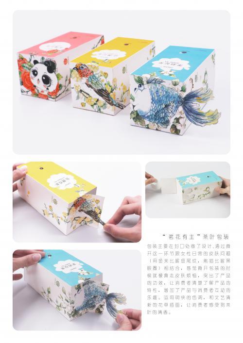 《茗花有主》系列花茶包装