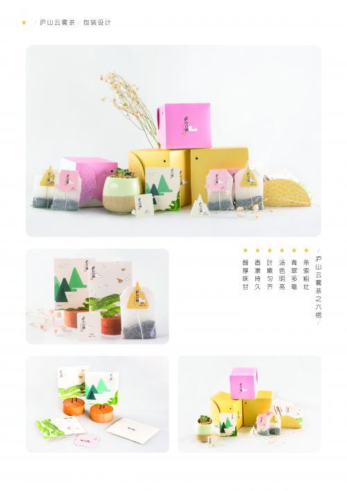 《茗田茶饮花草茶》包装设计