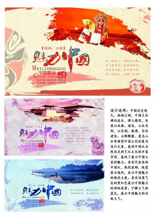 魅力中国公益海报