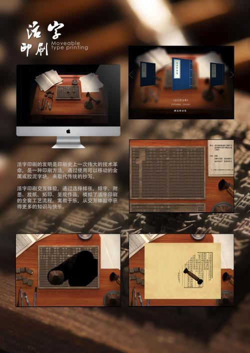 活字印刷交互游戏设计