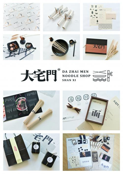 《大宅门》品牌视觉形象设计