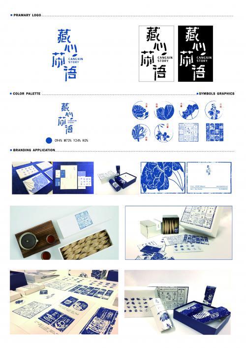 藏心茶语VI设计