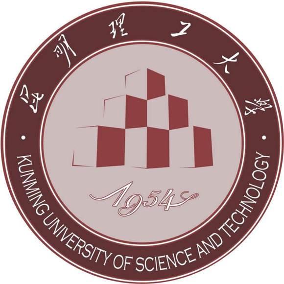昆明理工大学